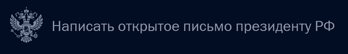 Написать открытое письмо президенту РФ