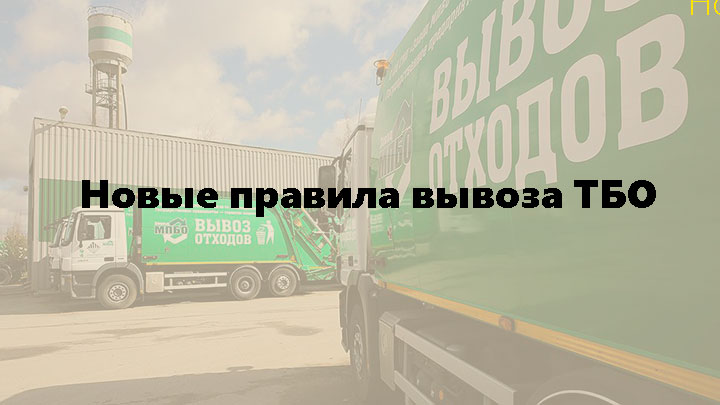 Вывоз ТБО ТКО