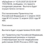 Screenshot_2020-06-19-10-52-23-223_ru.rostel.png