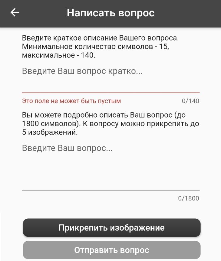 Отправить сообщение в приложении Москва - Путину