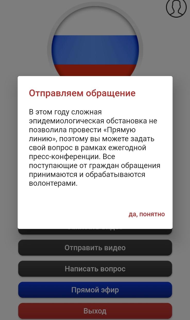 Подтвердить отправку сообщения в приложении Москва Путину