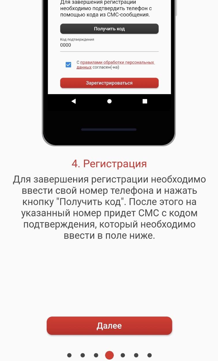 Регистрация в приложении Москва - Путину