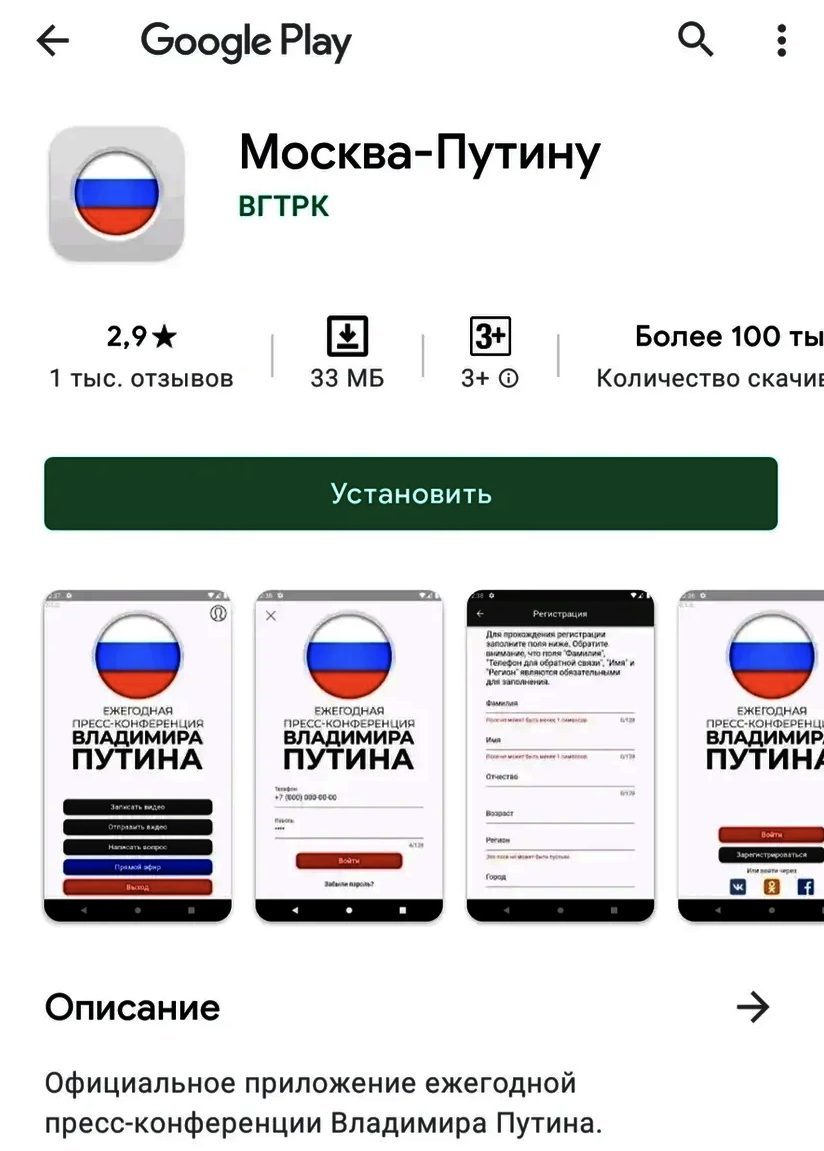 Скачать приложение Москва - Путину на смартфон